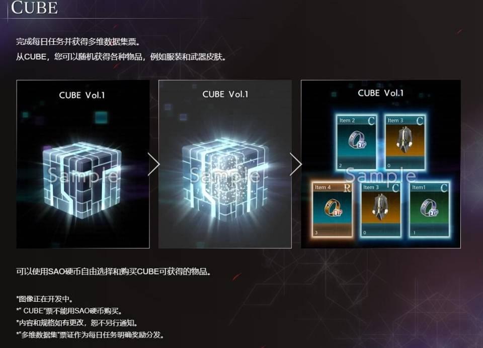 SAO币与CUBE-刀剑神域彼岸游境攻略站