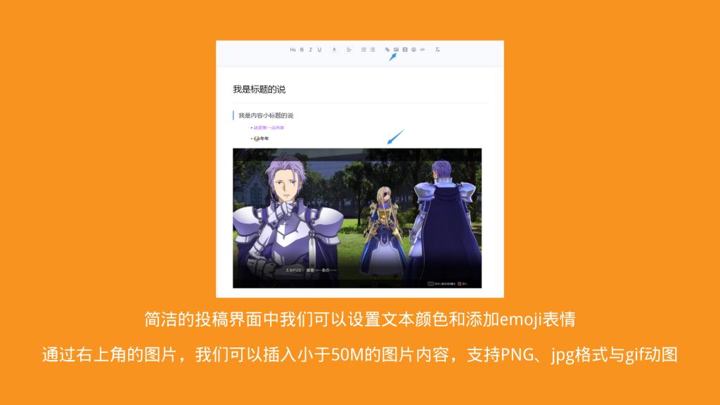 网站投稿指南-刀剑神域彼岸游境攻略站