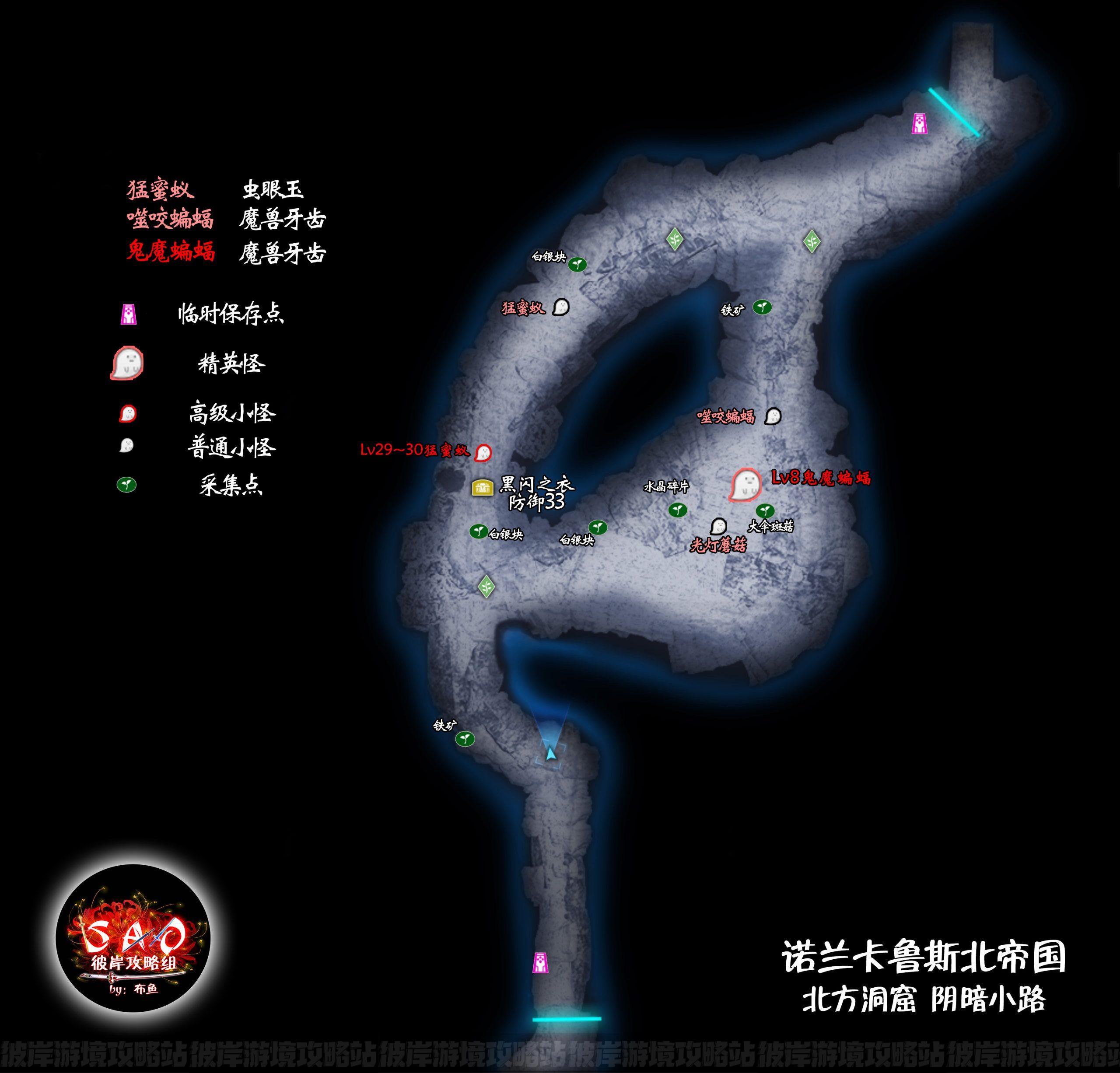 【SAOAL攻略组】超完全流程地图攻略及新手指引-隆登德山地篇-刀剑神域彼岸游境攻略站