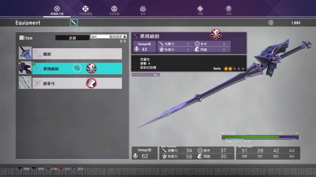 【SAOAL攻略组】超完全流程地图攻略及新手指引-里瓦利耶森林篇-刀剑神域彼岸游境攻略站