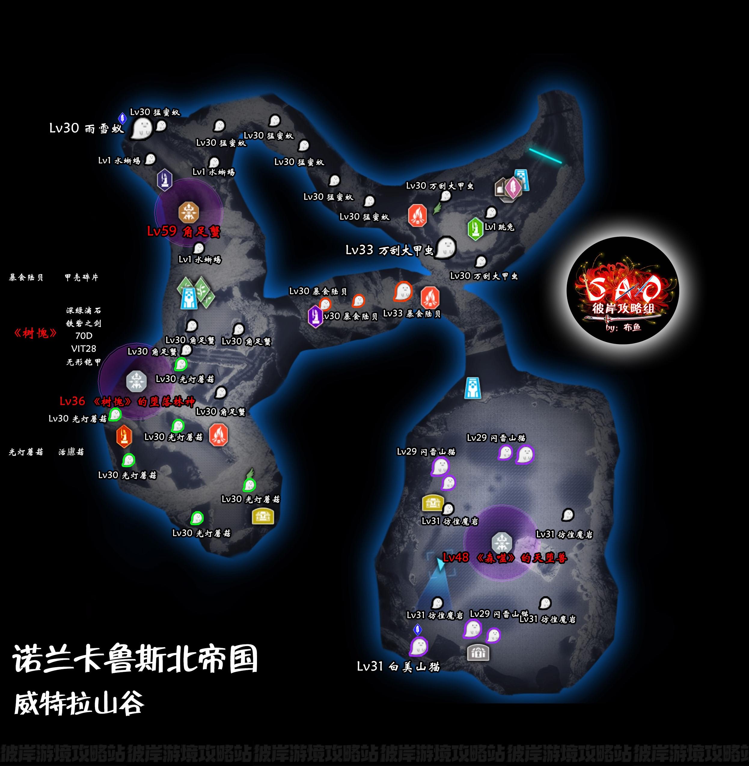 【SAOAL攻略组】超完全流程地图攻略及新手指引-威特拉山谷篇-刀剑神域彼岸游境攻略站