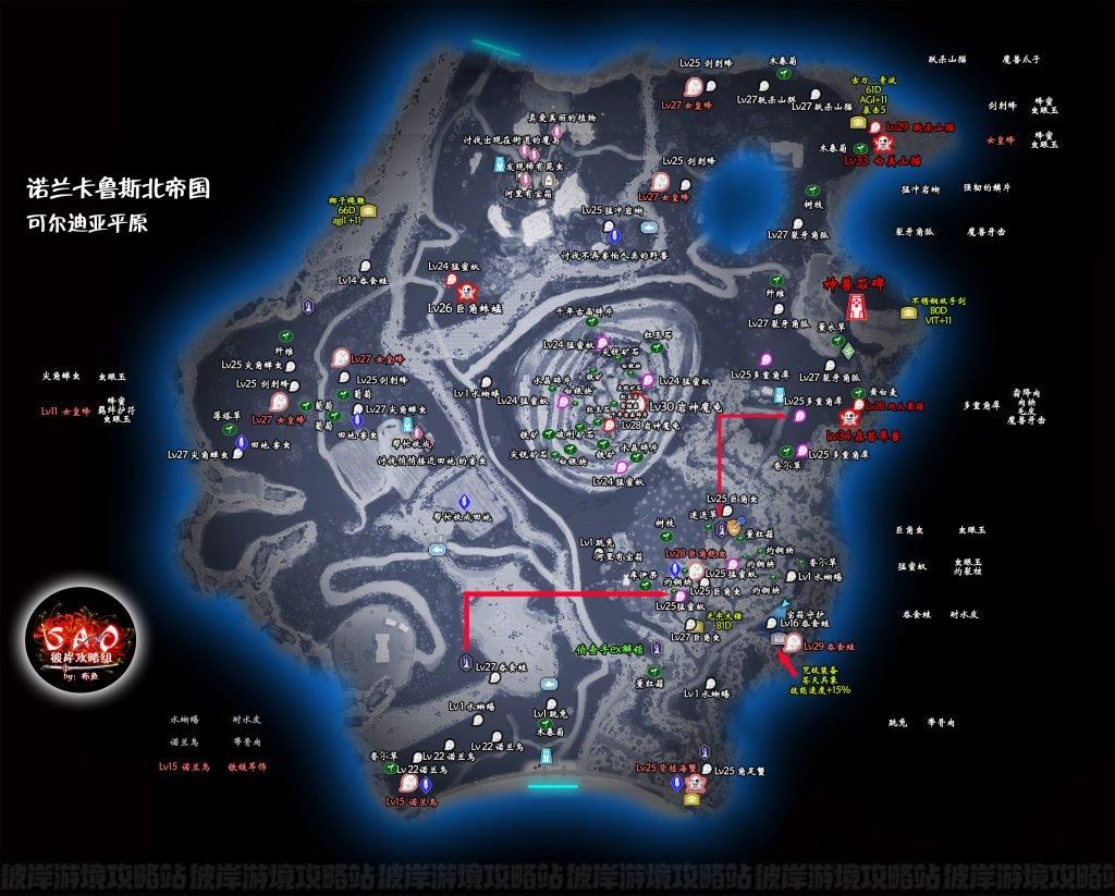 【SAOAL攻略组】超完全流程地图攻略及新手指引-可尔迪亚平原篇-刀剑神域彼岸游境攻略站