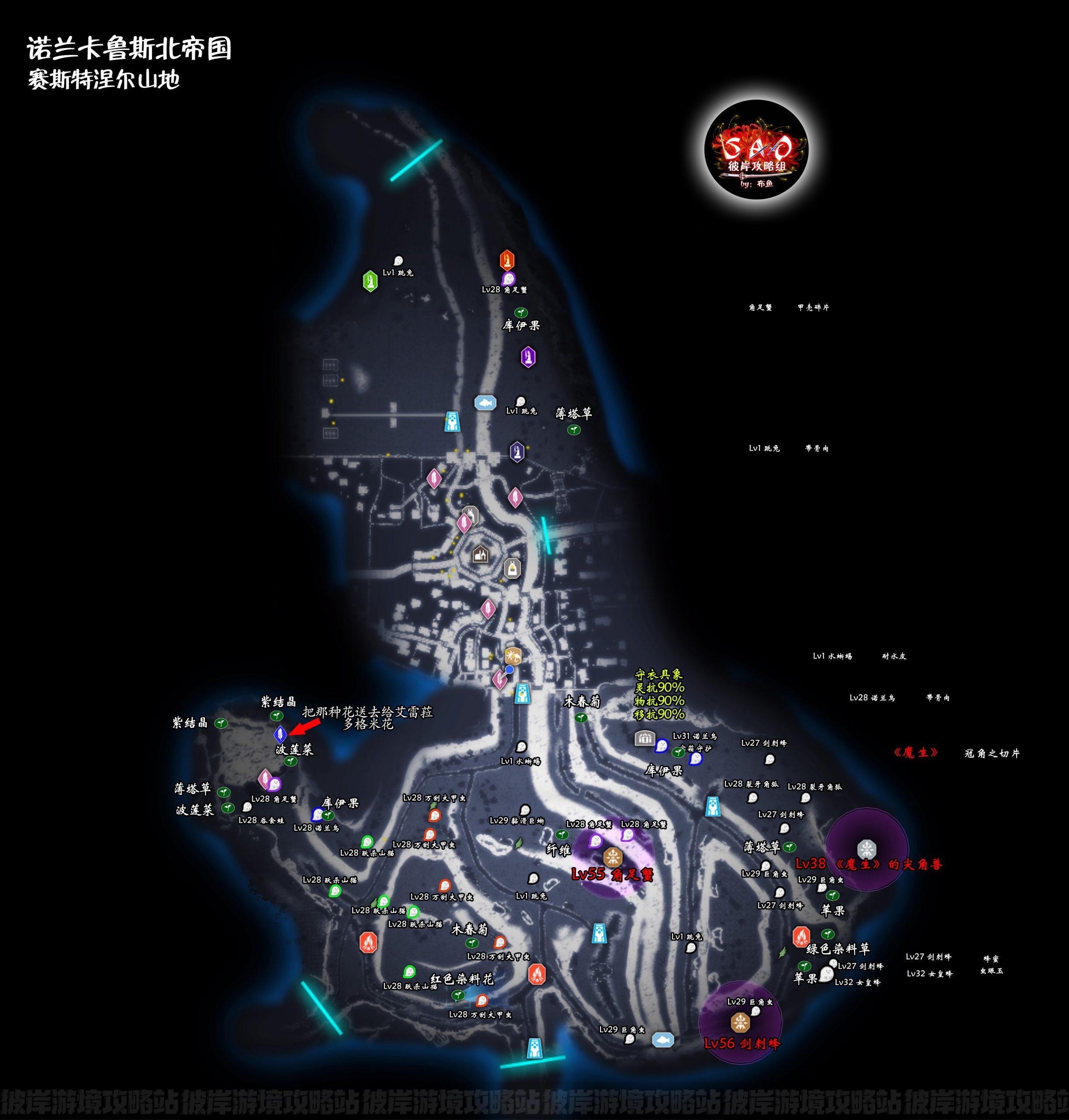 【SAOAL攻略组】超完全流程地图攻略及新手指引-赛斯特涅尔山地篇-刀剑神域彼岸游境攻略站