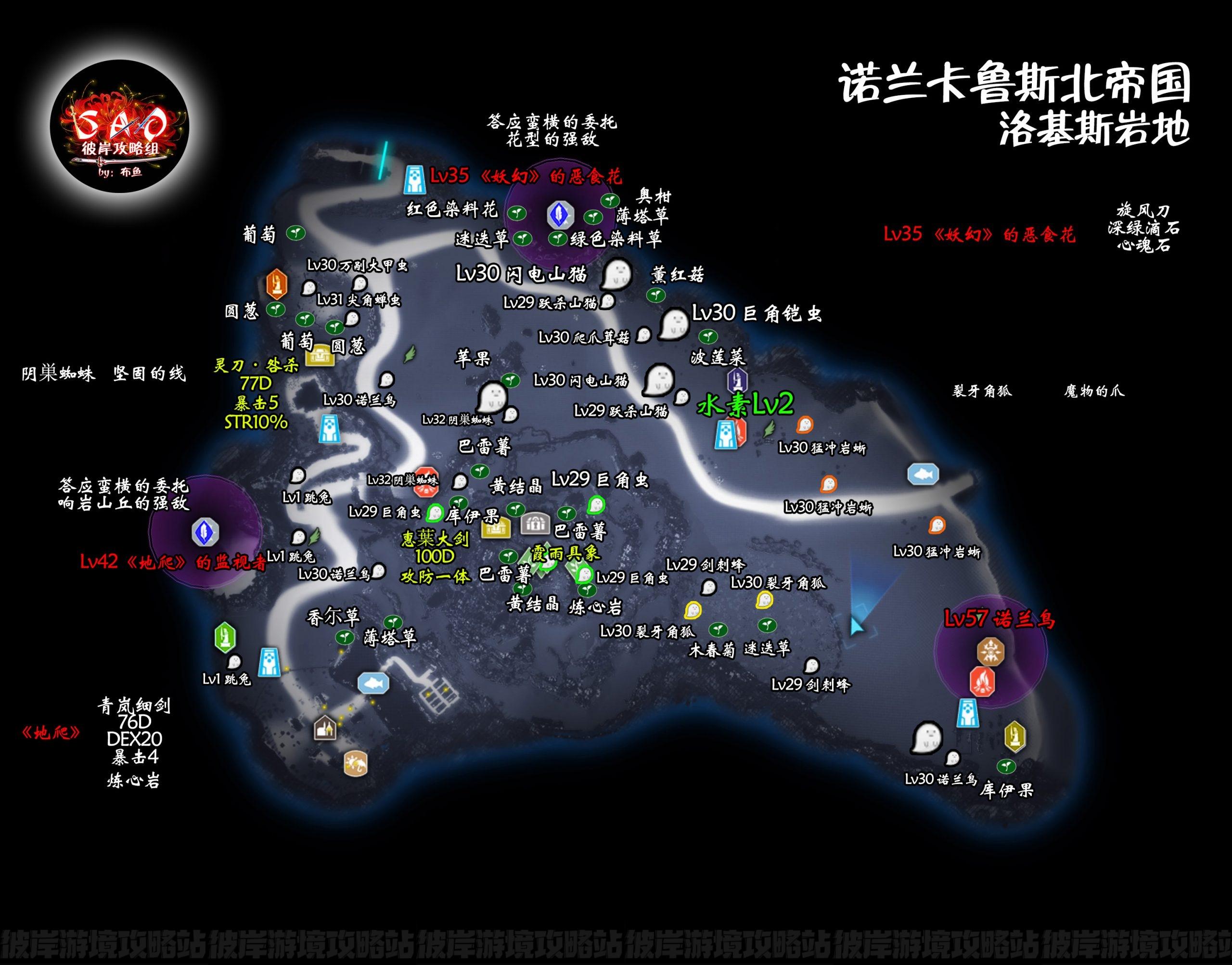 【SAOAL攻略组】超完全流程地图攻略及新手指引-洛基斯岩地篇-刀剑神域彼岸游境攻略站
