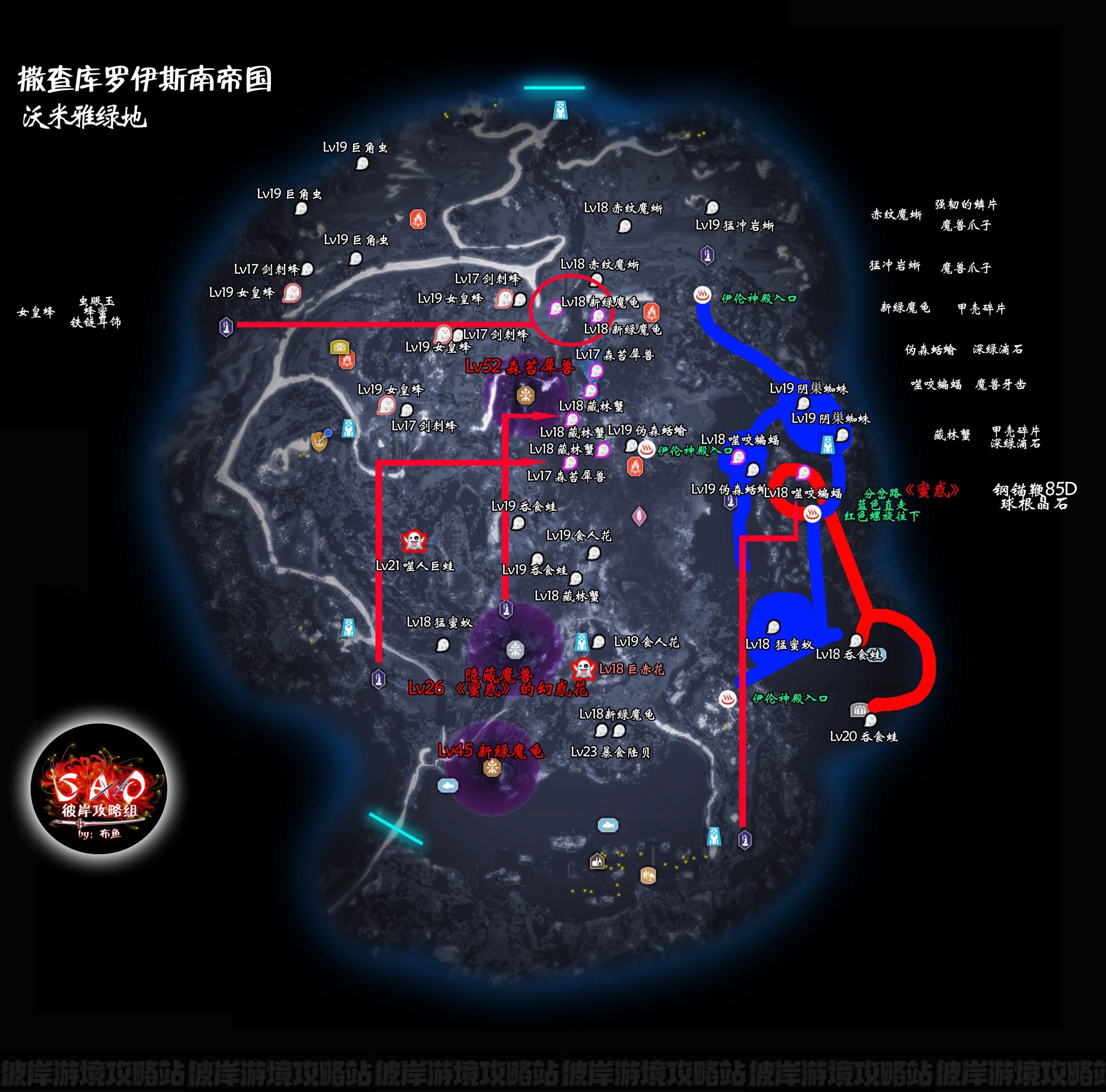 【SAOAL攻略组】超完全流程地图攻略及新手指引-沃米雅绿地篇-刀剑神域彼岸游境攻略站