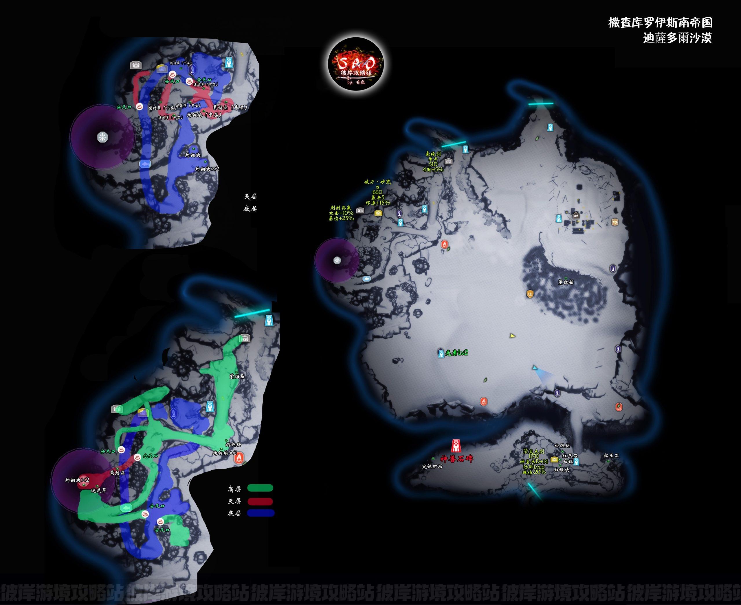 【SAOAL攻略组】超完全流程地图攻略及新手指引-迪薩多爾沙漠篇-刀剑神域彼岸游境攻略站