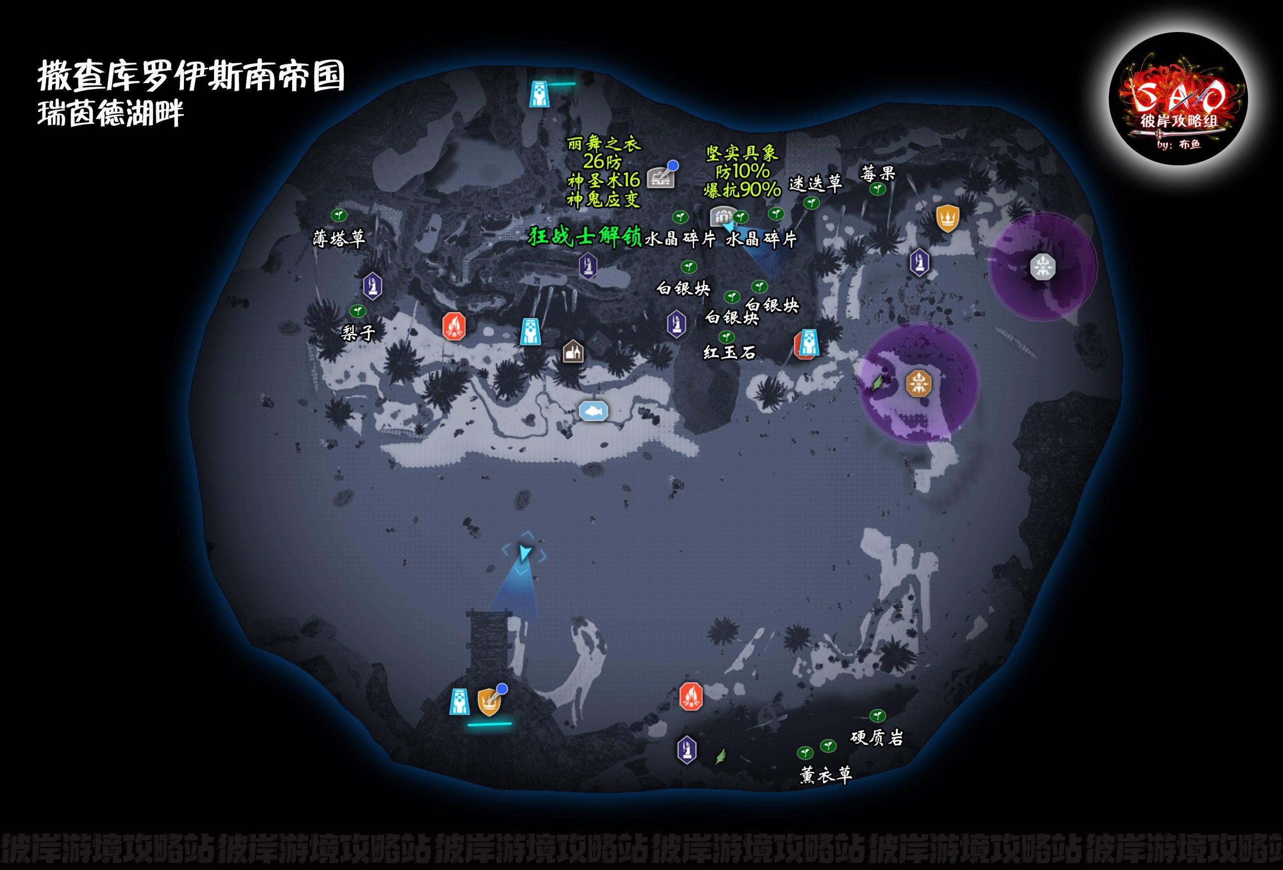 【SAOAL攻略组】超完全流程地图攻略及新手指引-瑞茵德湖畔篇-刀剑神域彼岸游境攻略站