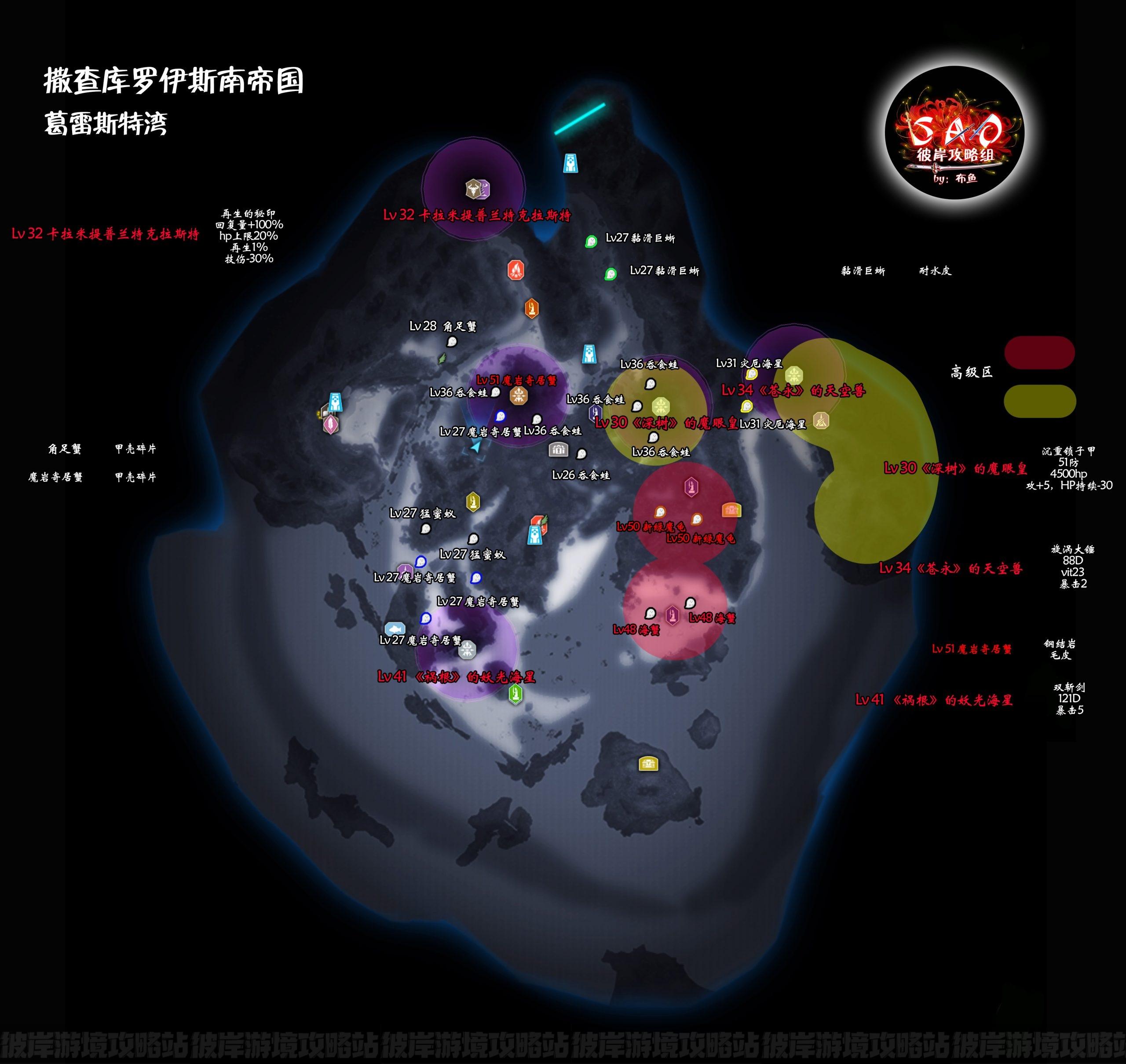 【SAOAL攻略组】超完全流程地图攻略及新手指引-葛雷斯特湾篇-刀剑神域彼岸游境攻略站