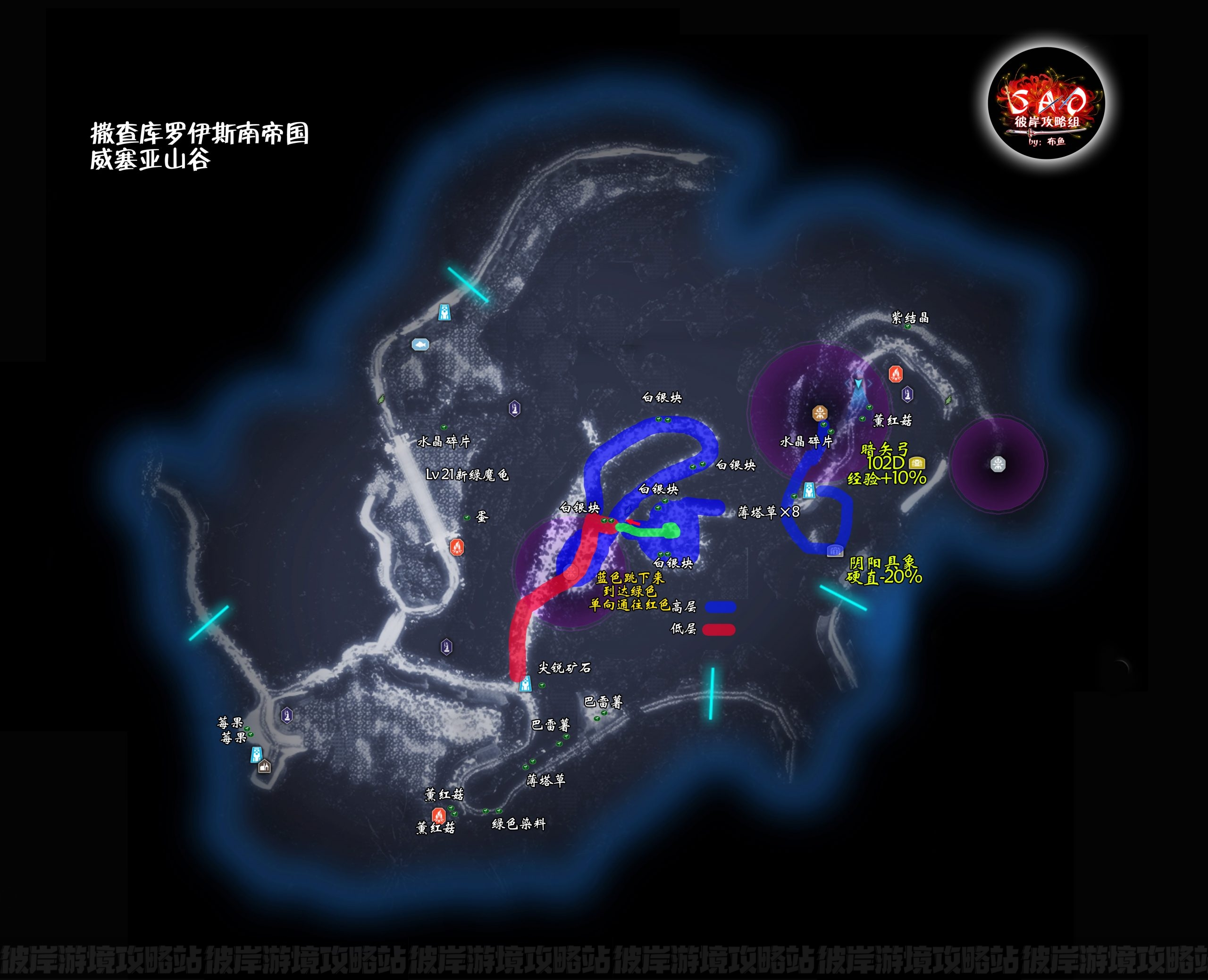 【SAOAL攻略组】超完全流程地图攻略及新手指引-威塞亚山谷篇-刀剑神域彼岸游境攻略站