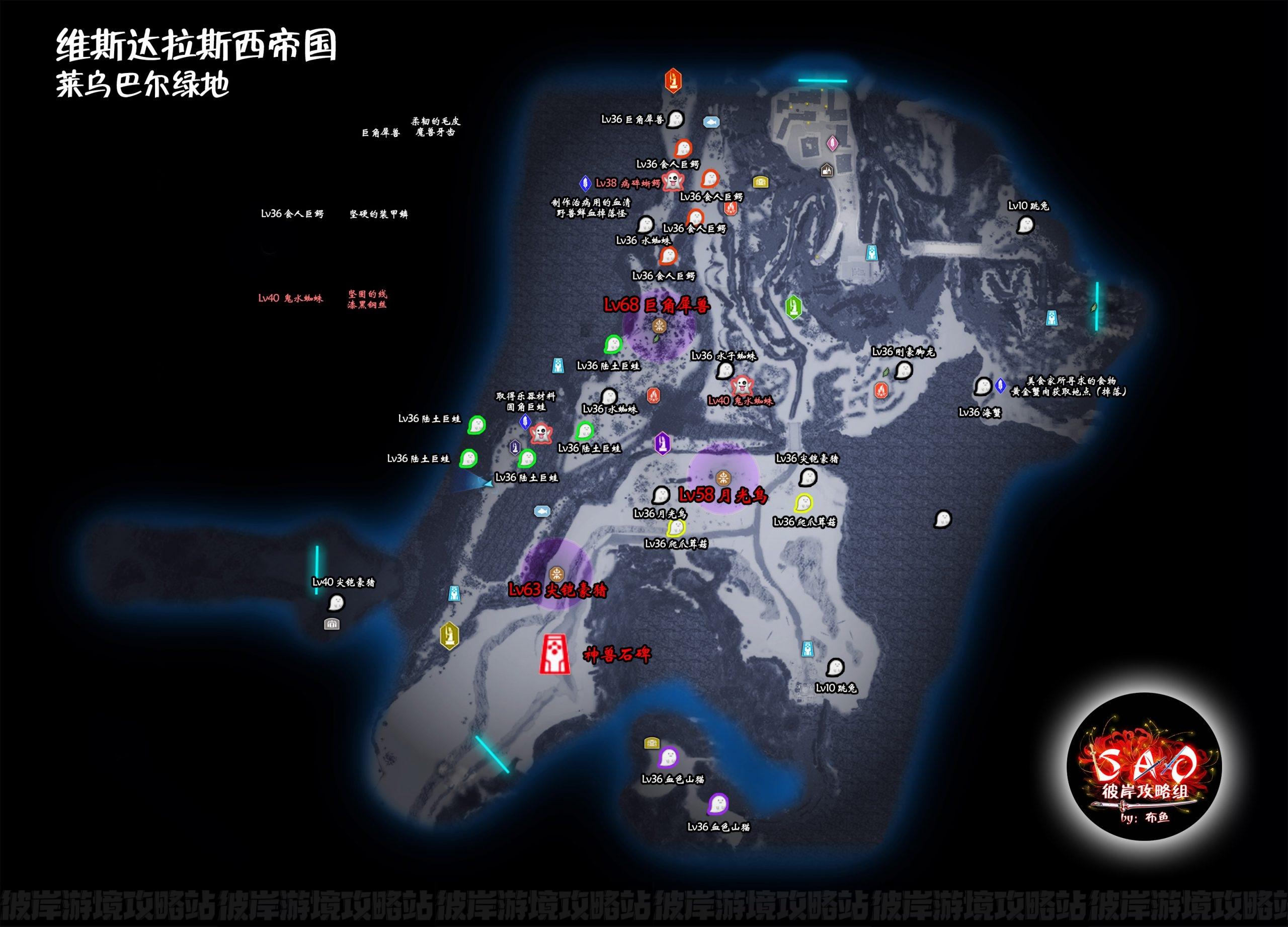 【SAOAL攻略组】超完全流程地图攻略及新手指引-莱乌巴尔绿地篇-刀剑神域彼岸游境攻略站