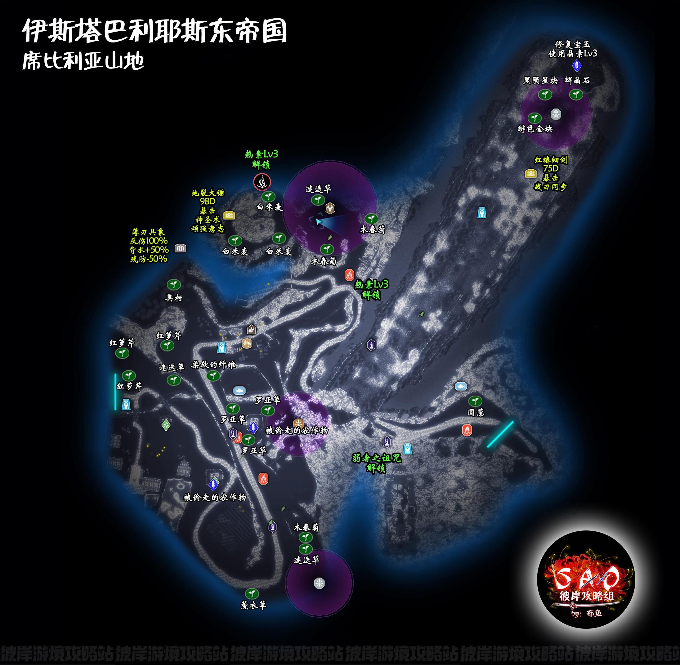 【SAOAL攻略組】超完全流程地圖攻略及新手指引-席比利亞山地篇-刀劍神域彼岸游境攻略站