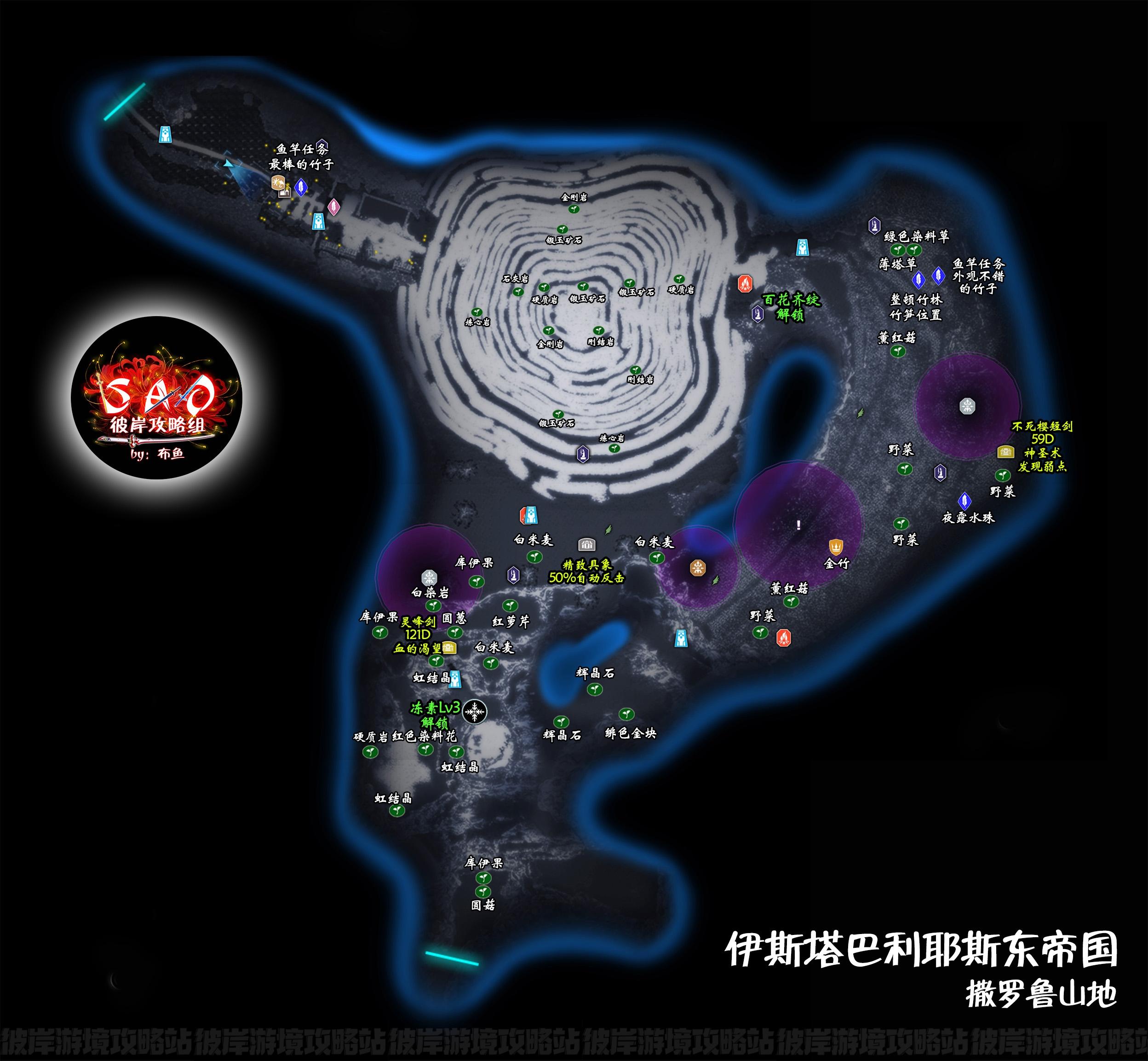 【SAOAL攻略组】超完全流程地图攻略及新手指引-撒罗鲁山地篇-刀剑神域彼岸游境攻略站