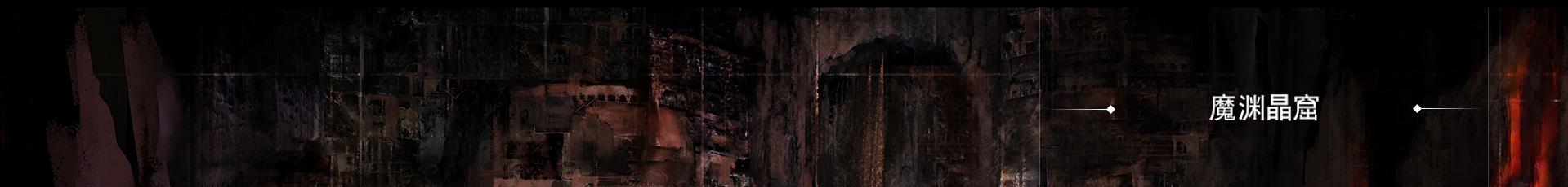 迷宫任务(1.20版本)-刀剑神域彼岸游境攻略站