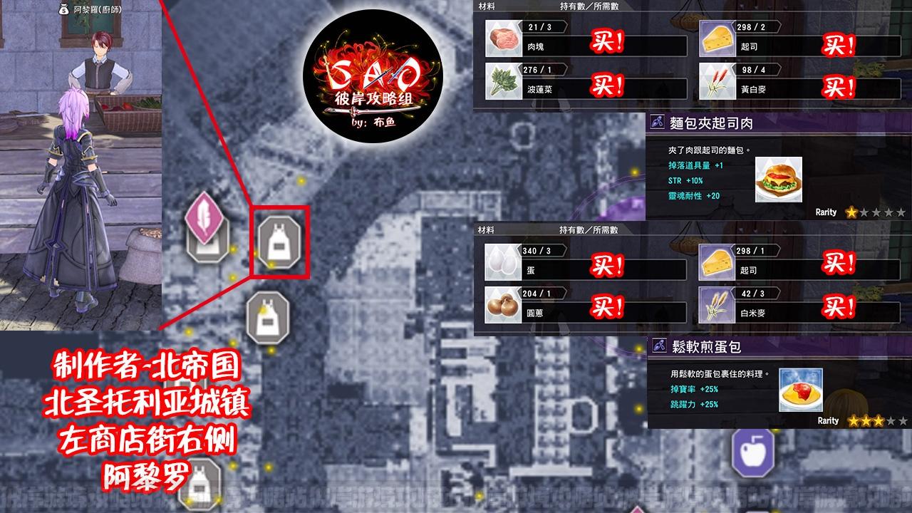 【SAOAL攻略组】刀剑神域彼岸游境料理全资料及材料出处-刀剑神域彼岸游境攻略站