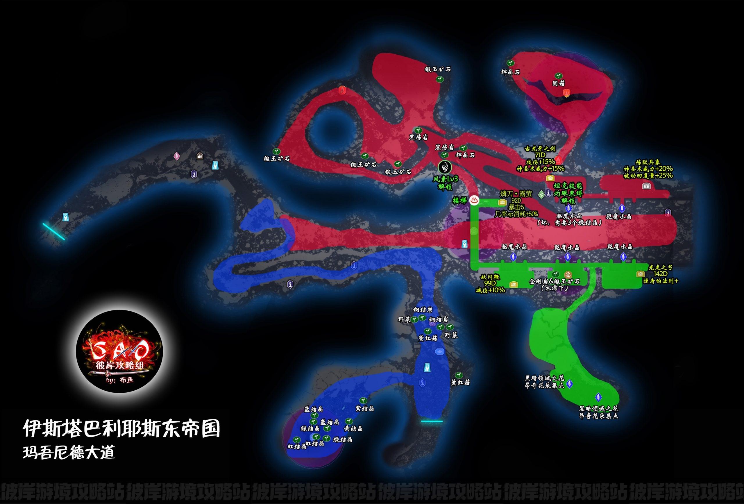 【SAOAL攻略组】超完全流程地图攻略及新手指引-玛吾尼德大道篇-刀剑神域彼岸游境攻略站