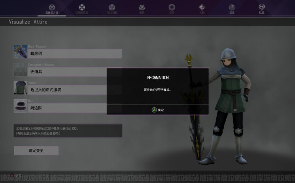 暗黑剑、暴食大锤与冒险者铠甲的获取条件-刀剑神域彼岸游境攻略站