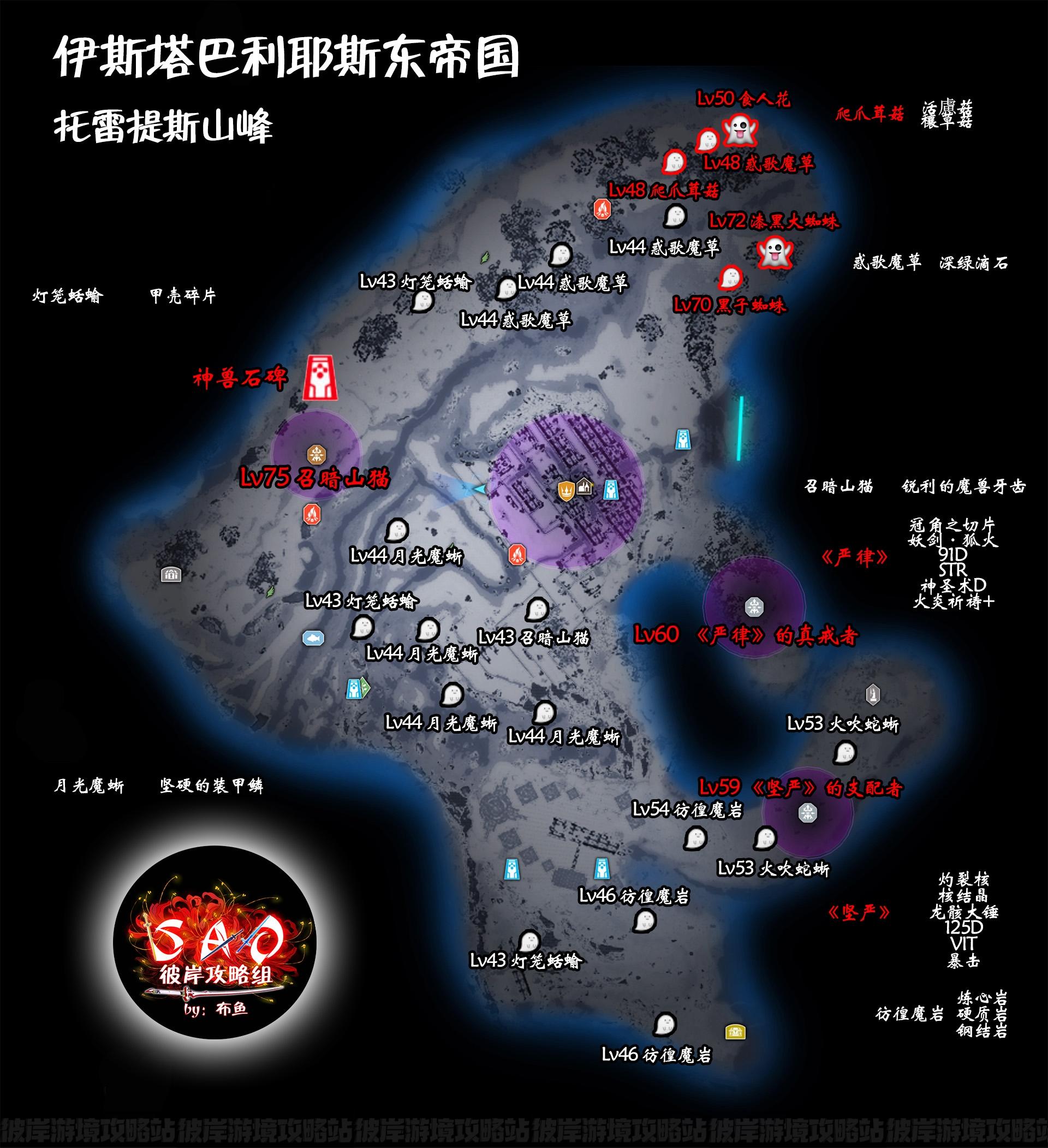 【SAOAL攻略组】超完全流程地图攻略及新手指引-托雷提斯山峰篇-刀剑神域彼岸游境攻略站