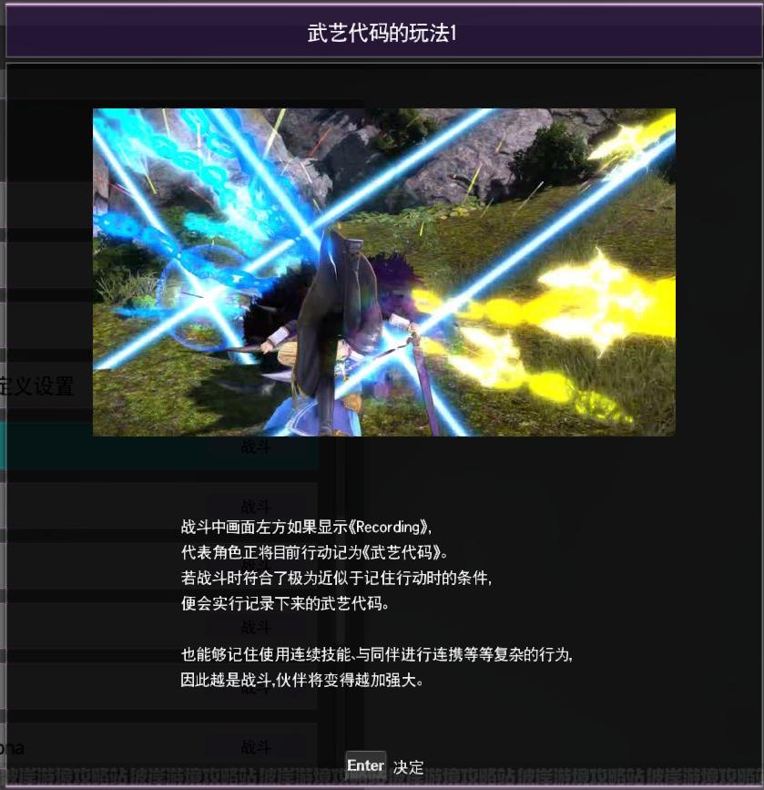 关于武艺代码的介绍-刀剑神域彼岸游境攻略站