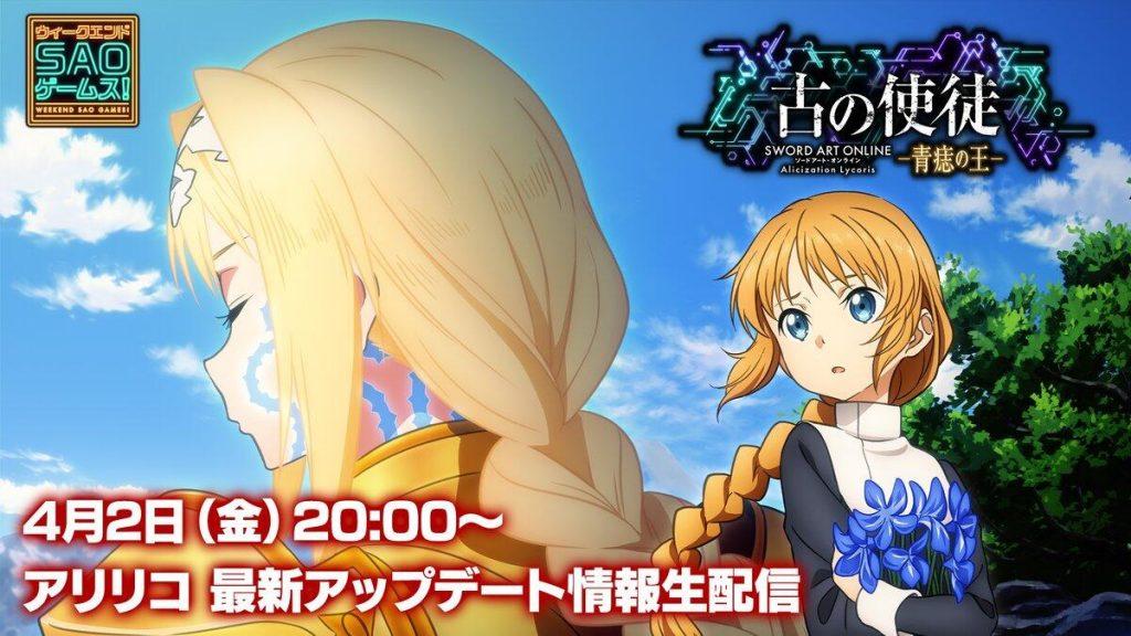 【4.2】DLC青痣之王,更新前瞻直播-刀剑神域彼岸游境攻略站